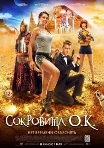 Sokrovishchja О.К.